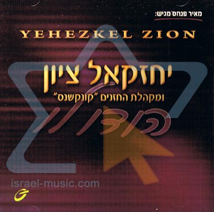Hodu Lo by Cantor Yehezkel Zion