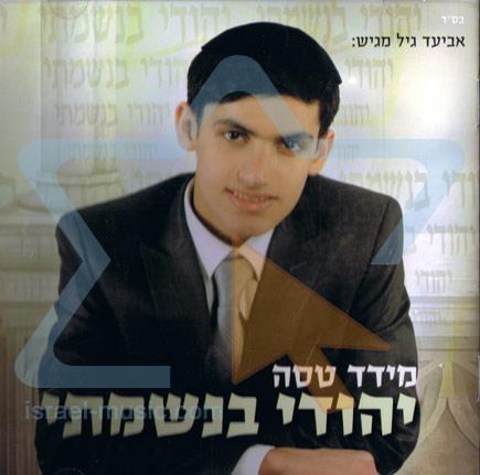 Jewish in My Soul لـ Meydad Tasa