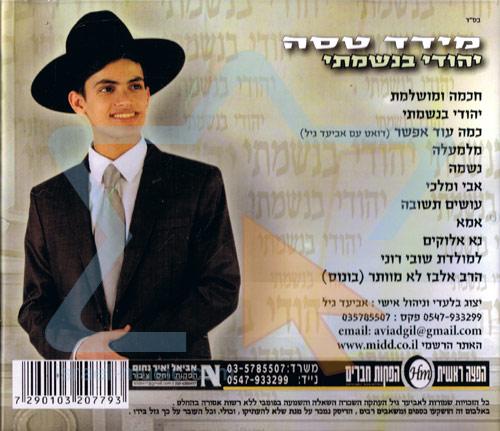 Jewish in My Soul Par Meydad Tasa