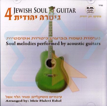 Jewish Soul Guitar 4 by Meir Halevi Eshel