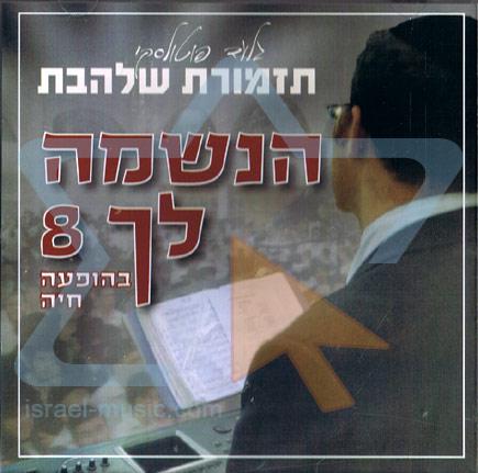 Haneshama Lach 8 - Live by Shalhevet Orchestra