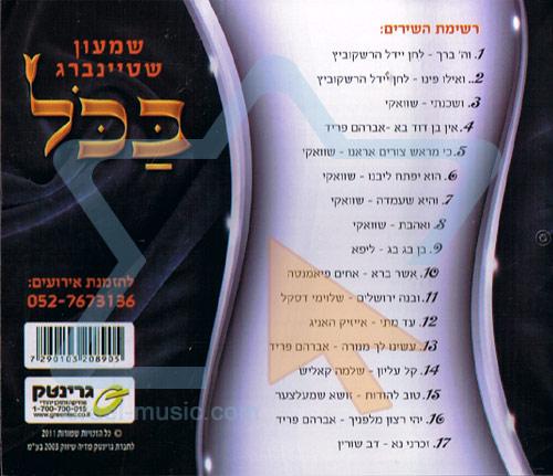 Ba'chol by Shimon Steinberg