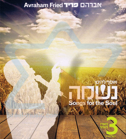 Songs for the Soul - Avraham Fried