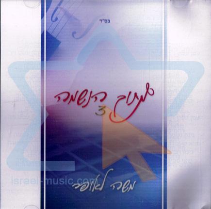 Mitoch Ha'neshama 3 by Moshe Laufer