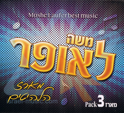 The Greatest Hits by Moshe Laufer