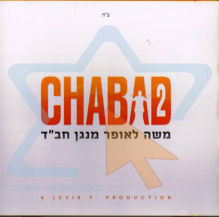 Plays Chabad 2 by Moshe Laufer