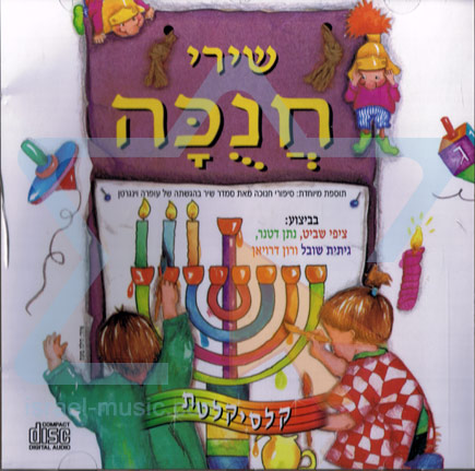Hanukkah Songs by Various
