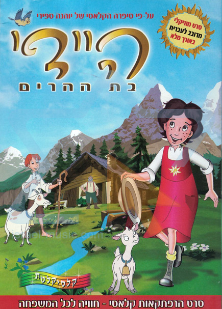 Heidi Child of the Mountains के द्वारा Various