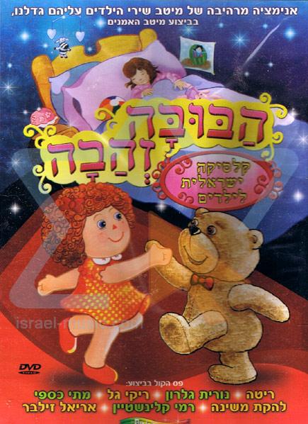 Ha'buba Zehava by Various