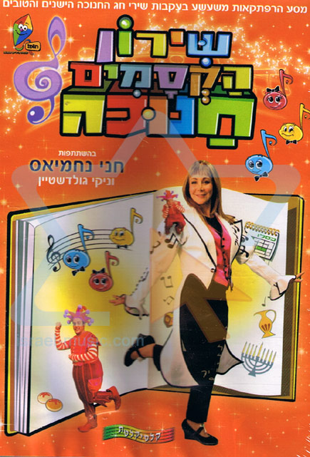 The Magic Songbook - Chanukkah by Chani Nachmias