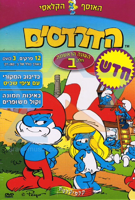 The Smurfs - The 1st Season Part 2 by Various