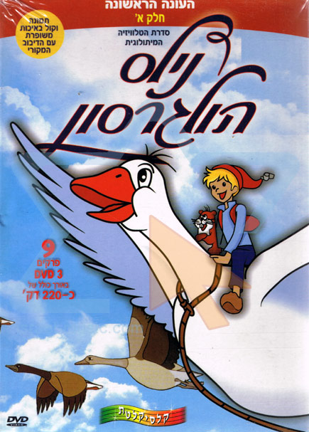 The Wonderful Adventures of Nils - Part 1 - Various