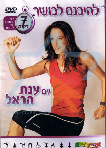 Getting Into Shape By Anat Harel