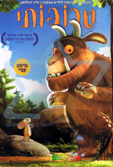 The Gruffalo by Various