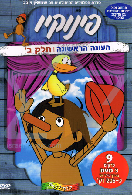 The Adventures of Pinocchio - The 1st season Part 2 Par Various
