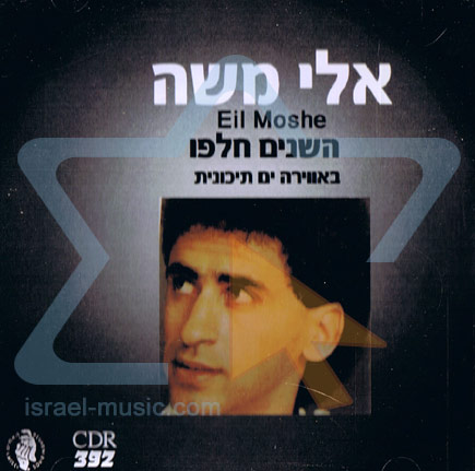 Oriental Feast by Eli Moshe