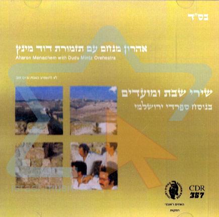 Shabbat And Holydays Songs by Aharon Menachem