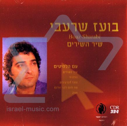 Shir Hashirim by Boaz Sharabi