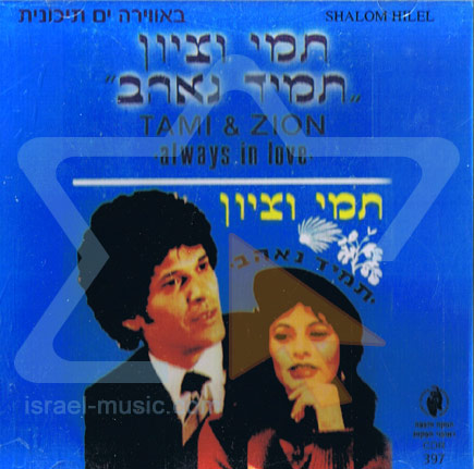 Always In Love by Tami & Tzion