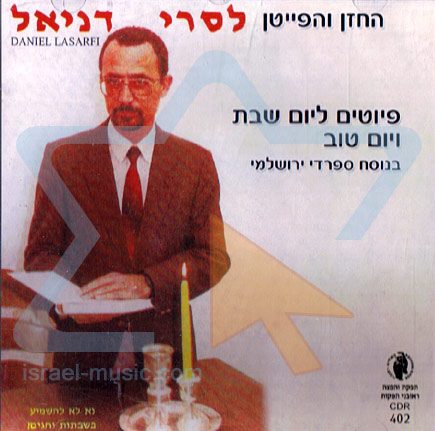 Pioutim For Shabbat And Yom Tov by Daniel Lasry
