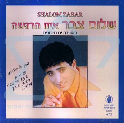 What A Feeling by Shalom Tzabar