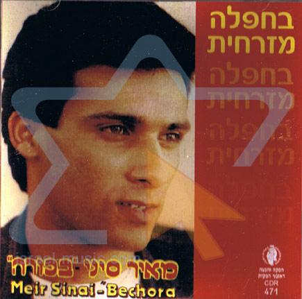 Bechora by Meir Sinai