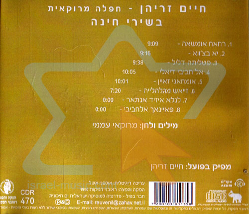 Hina Songs by Haim Zrihan