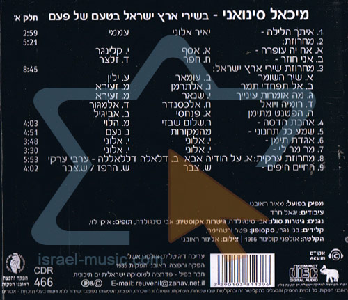 Sings The Songs Of Eretz Israel - Part 1 by Michael Sinvani