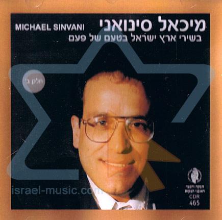 בשירי ארץ ישראל בטעם של פעם - חלק ב' - מיכאל סינואני