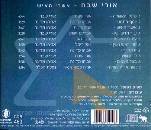 Ashrei Hayish by Uri Shevach