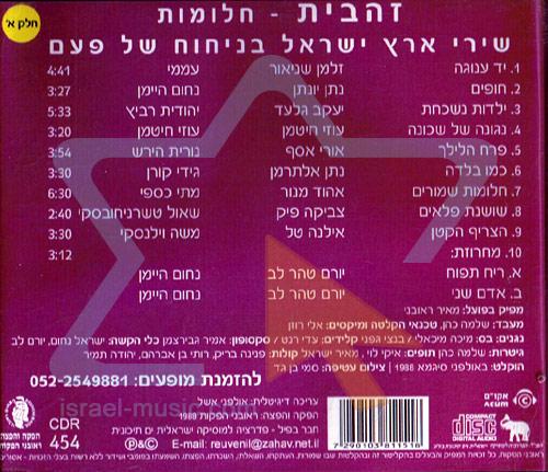 Dreams - Eretz Israel Songs Part 2 Par Zehavit