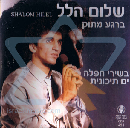 Sweet Moment by Shalom Hillel