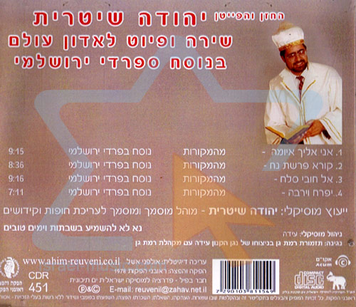 Piyutim For Adon Olam by Yehuda Shitrit