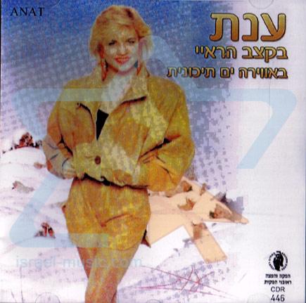 The Rai Beat by Amazing Anat