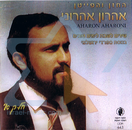 Songs For Shabbath And Holydays - Part 1 by Aharon Aharoni