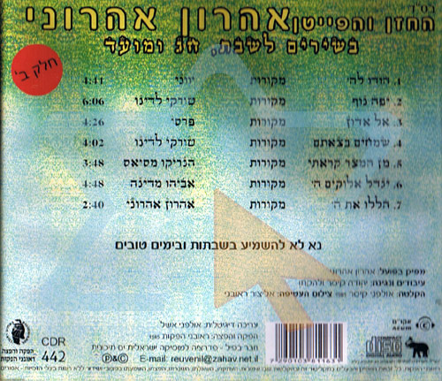 Songs For Shabbath And Holydays - Part 2 by Aharon Aharoni