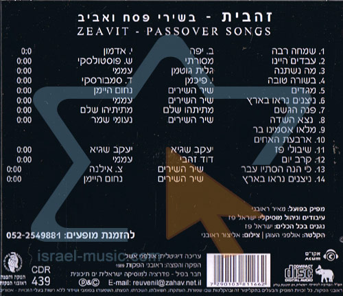 Passover Songs by Zehavit