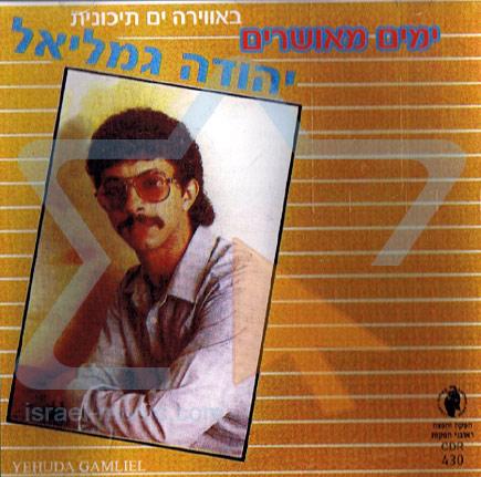 Happy Days by Yehuda Gamliel