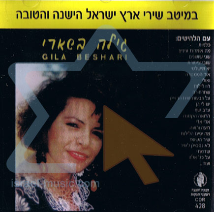 Eretz Israel Songs by Gila Beshari