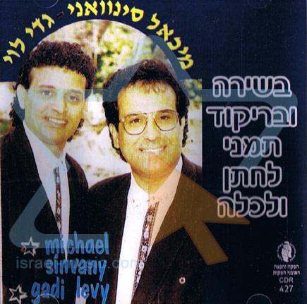 Weddings Songs Par Michael Sinvani