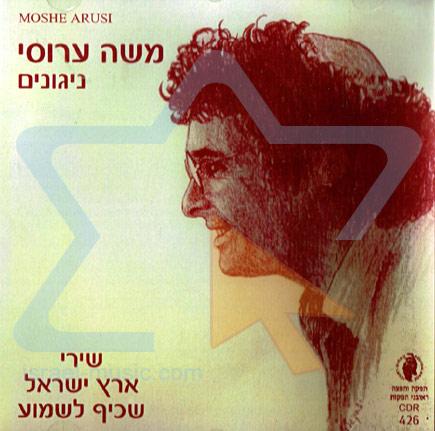 Nigunim by Moshe Arussi