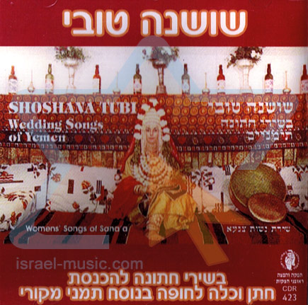 Yemenite Wedding Songs by Shoshana Tubi