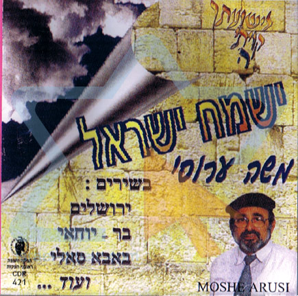 Yismach Israel by Moshe Arussi