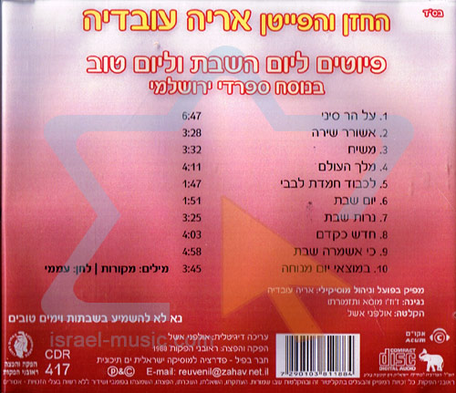 Pioutim For Shabbat And Yom Tov by Cantor Arie Ovadia