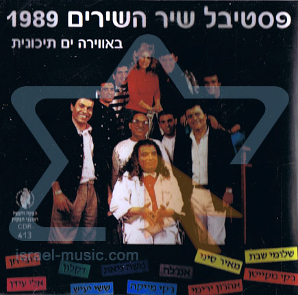 Shir Hashirim Festival 1989 - Various