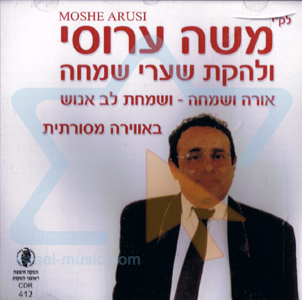 Ora Ve'simcha by Moshe Arussi