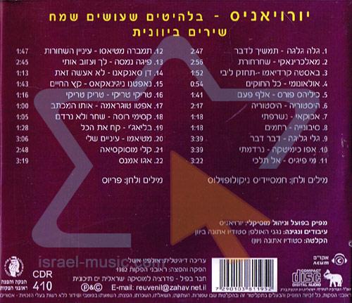Greek Songs by Euroyanis