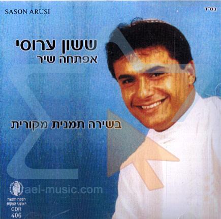 Eftecha Shir by Sasson Arousi
