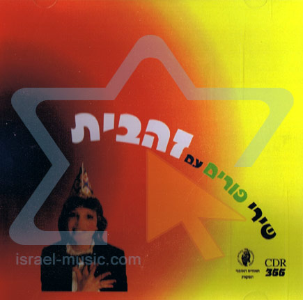 Purim Songs by Zehavit
