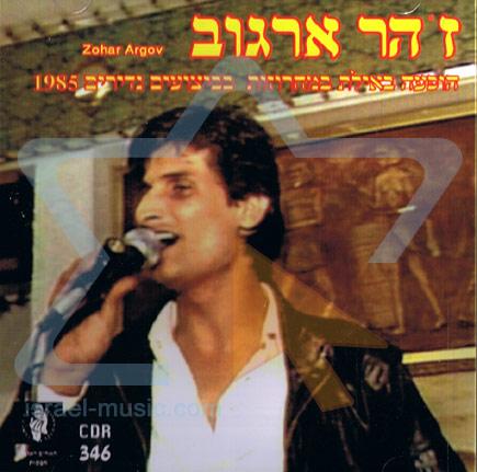 Concert In Eilat 1985 by Zohar Argov